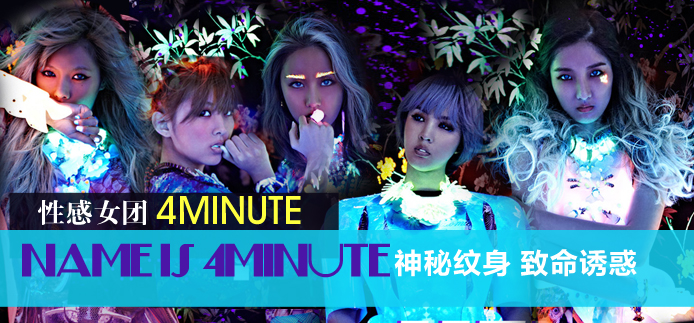 4minuteName Is 4minute