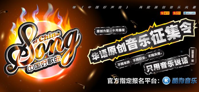 中国好歌曲官方指定报名平台