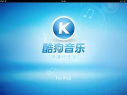 酷狗音乐iPad版