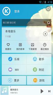 酷狗音乐 Android 6.3.2 去广告清爽版