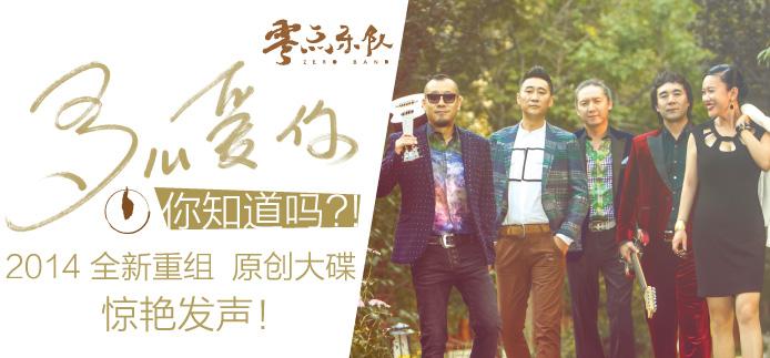 零点乐队《多么爱你,你知道吗?!》专辑首发