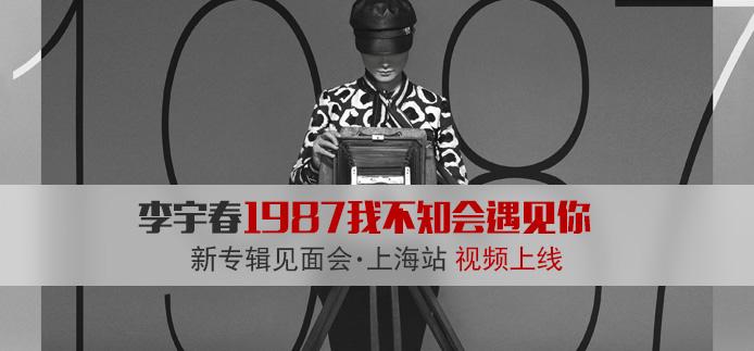 李宇春《1987我不知会遇见你》上海见面会视频回顾