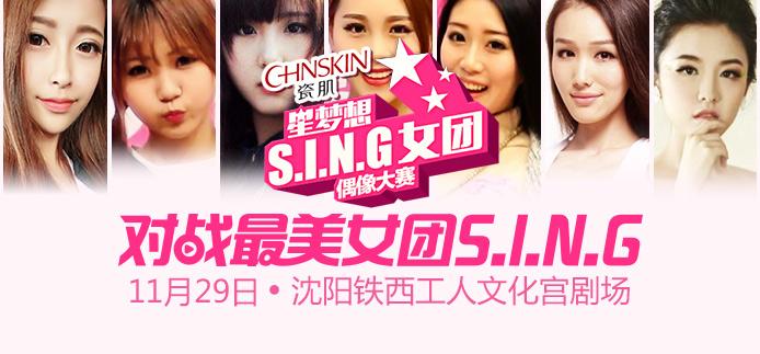瓷肌•星梦想S.I.N.G女团偶像大赛