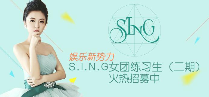S.I.N.G女团二期生火热招募