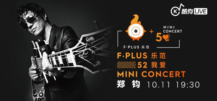 摇滚奶爸郑钧F·PLUS Mini演唱会预约