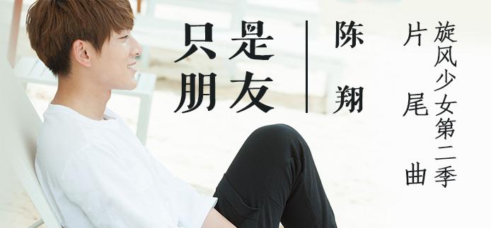 陈翔 全新单曲《只是朋友》