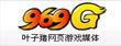 969G网页游戏