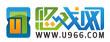 U966悠戏网