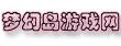 梦幻岛游戏网