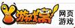 游戏窝网页游戏