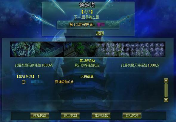 2003传奇镇妖塔地图