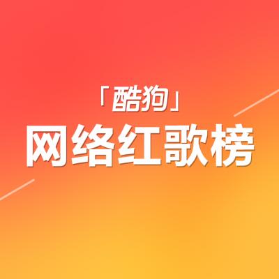 网络红歌榜图片