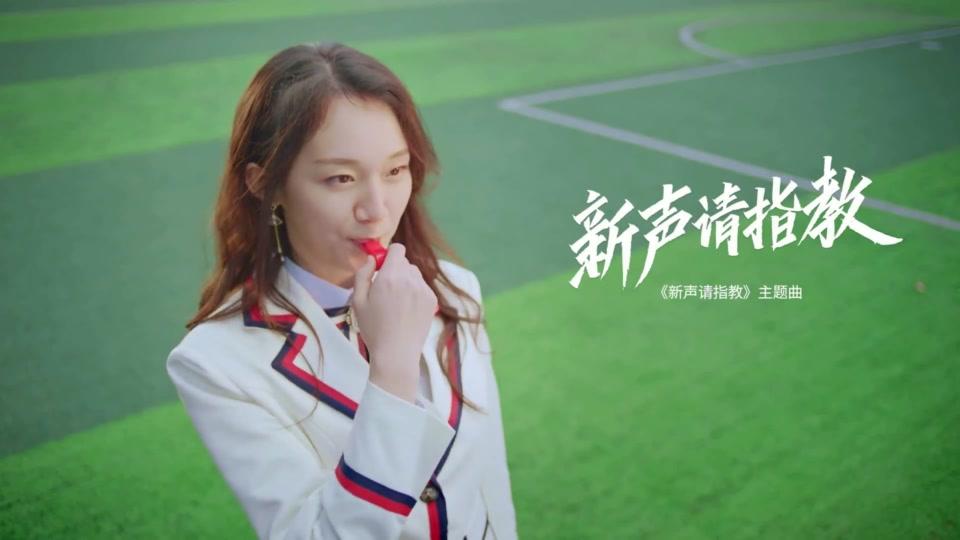 华语群星 - 新声请指教(《新声请指教》节目主题曲MV)