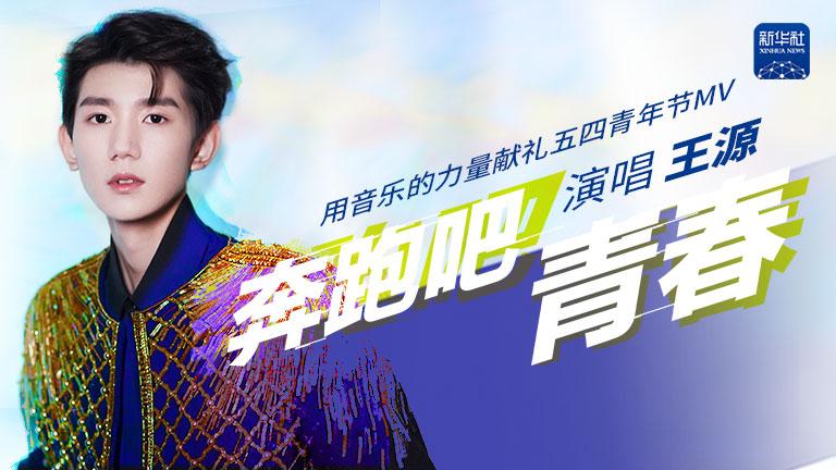王源 - 奔跑吧,青春