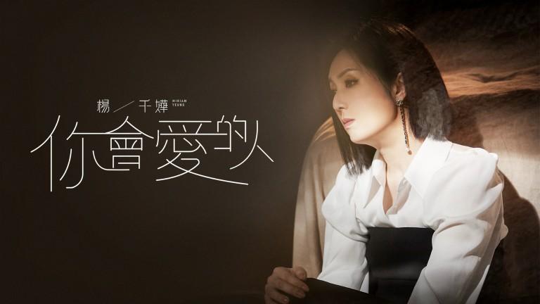 杨千嬅 - 你会爱的人