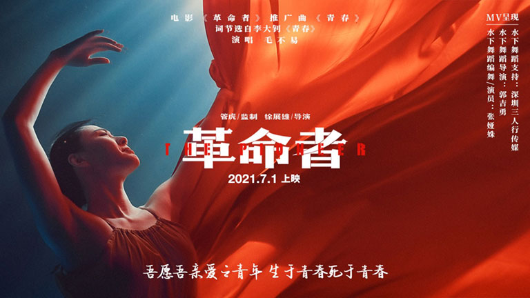 毛不易 - 青春(《革命者》电影推广曲)