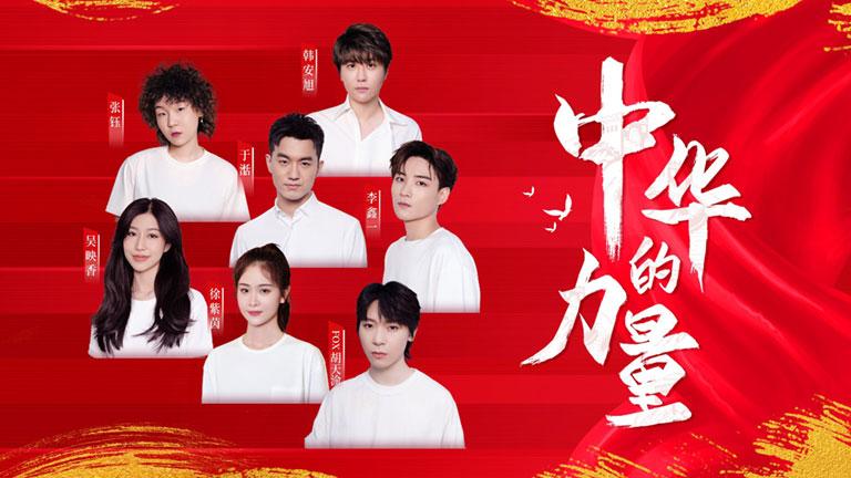 李鑫一、张钰、韩安旭、于湉、徐紫茵、吴映香Lúcia、FOX胡天渝 - 中华的力量
