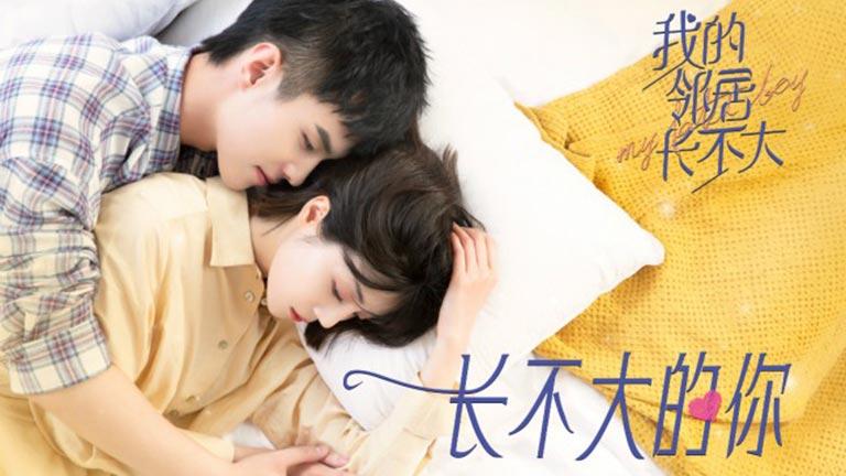 张燕峰、刘君池子 - 长不大的你(《我的邻居长不大》网剧主题曲)