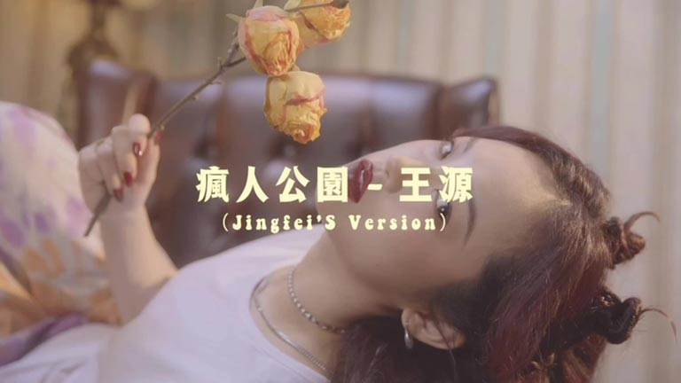 陈婧霏 - 疯人公园(翻唱版)