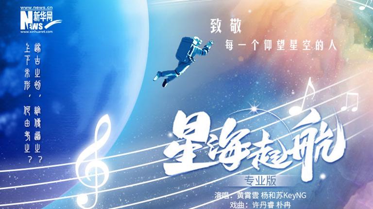 黄霄雲、杨和苏KeyNG - 星海起航