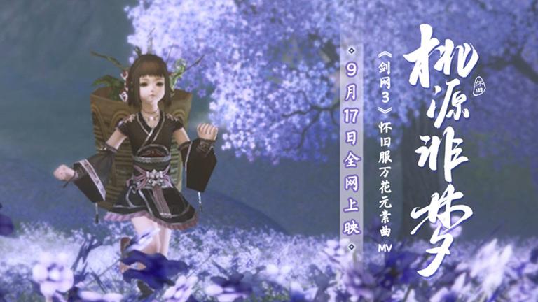 剑网3、伦桑 - 桃源非梦(《剑网3》怀旧服万花元素曲)