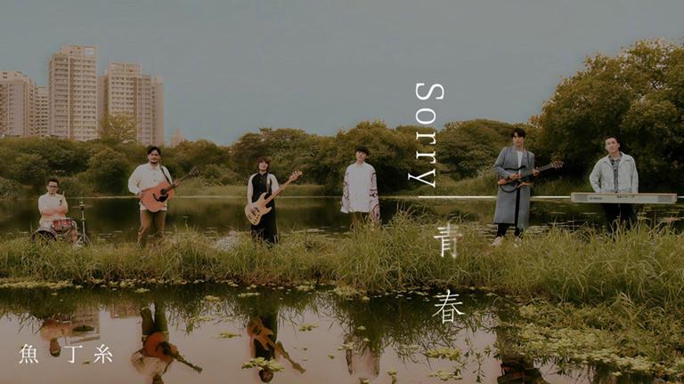 鱼丁糸 - Sorry青春
