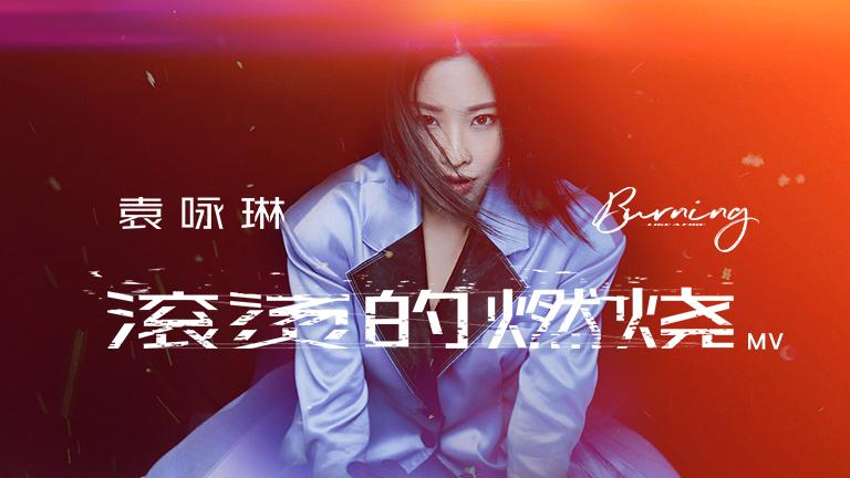 袁咏琳 - 滚烫的燃烧(歌词版)