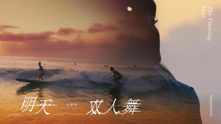 梁静茹 - 明天,双人舞