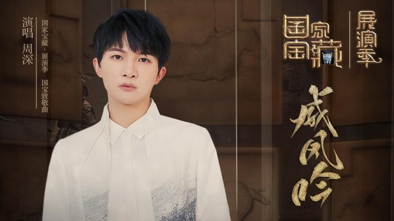 周深 - 威凤吟(《国家宝藏·展演季》国宝致敬曲)