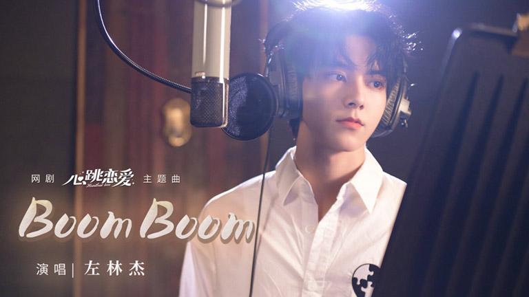 S.K.Y左林杰 - Boom Boom(《心跳恋爱》网剧主题曲)
