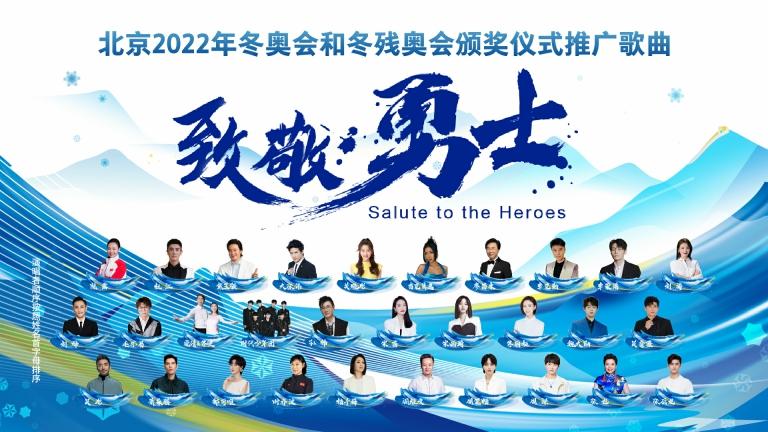 华语群星 - 致敬勇士(北京2022年冬奥会和冬残奥会颁奖仪式推广歌曲)
