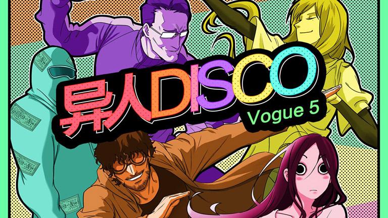 VOGUE 5 - 异人Disco(《一人之下4》动画片尾曲3)