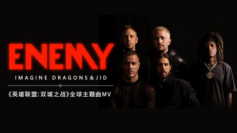 Imagine Dragons、JID、英雄联盟 - ENEMY (宿敌)(《英雄联盟:双城之战》全球主题曲)