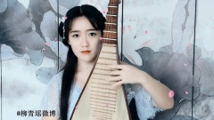 东风志(琵琶版)