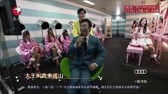 费玉清、SNH48 - 大王叫我来巡山 + 日不落