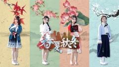 SNH48 - 春夏秋冬