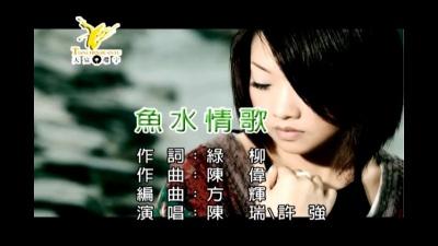 鱼水情歌 - 陈瑞