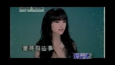 暧昧 - 杨丞琳