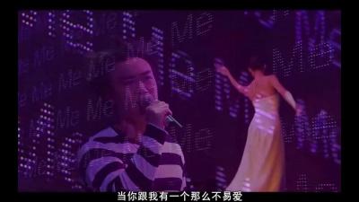 我不好爱 (2007 Live) - 陈奕迅