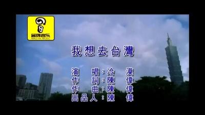 我想去台湾 - 冷漠