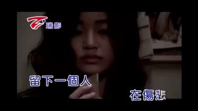 伤心的玫瑰花 - 陈瑞