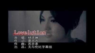 Lovelution - 杨丞琳