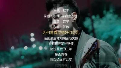 三年的赌注 - 广东雨神