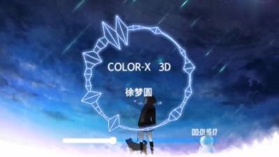 upside-down 3D - 徐梦圆