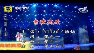 青藏高原 - Vitas
