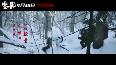 雪暴 - 隔壁老樊