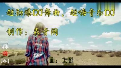 闯码头(DJ版) - 大哲