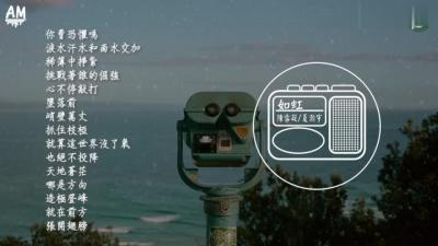 如虹 - 陈雪凝,夏瀚宇