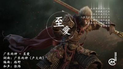 至爱 - 广东雨神