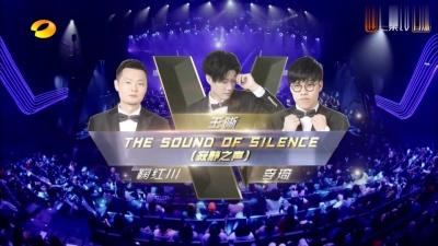 Sound of Silence (寂静之声) (Live) - 王晰,李琦,鞠红川